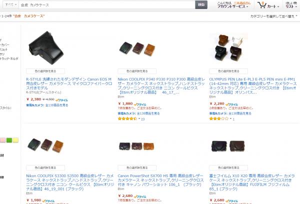 865372208c96f たくさん、似たような商品が出てきました。しかも全てメーカーの商品ではありません。なんと「全て中国の商品」なのです。 次は中国のサイトを見てみましょう。